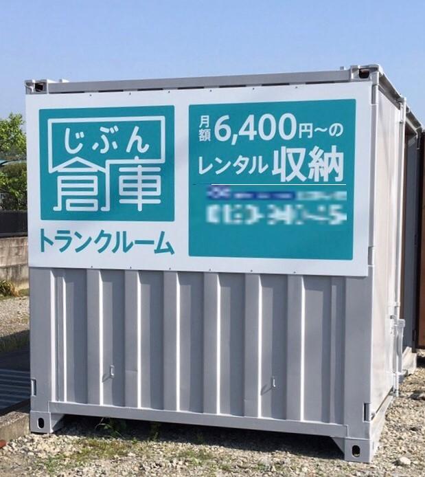 埼玉県 久喜市 高柳