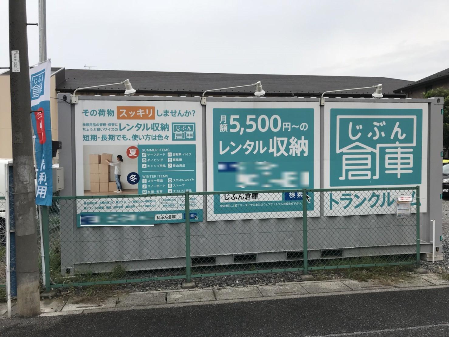 埼玉 さいたま市北区 本郷町