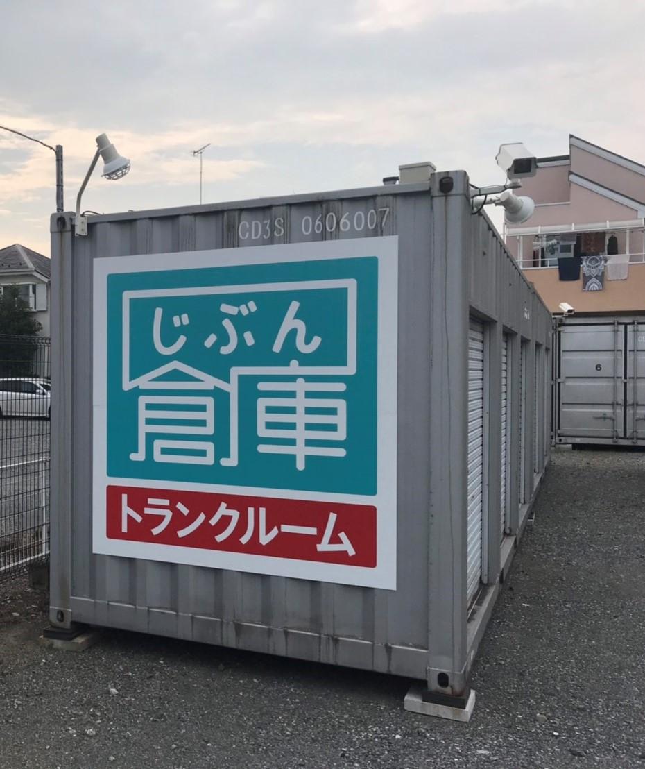 東京 青梅 今井